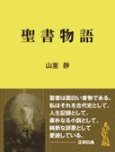 聖書物語 Book Cover