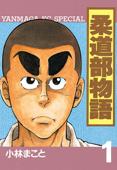 柔道部物語(01)
