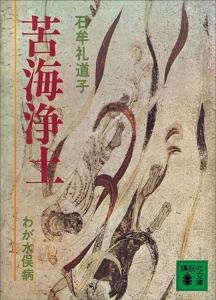 苦海浄土 わが水俣病 Book Cover