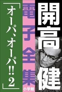 オーパ、オーパ!!2 Book Cover