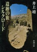 遺跡の旅・シルクロード Book Cover