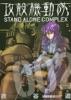 攻殻機動隊 STAND ALONE COMPLEX (02)