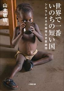 世界で一番いのちの短い国 シエラレオネの国境なき医師団 Book Cover