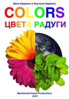 Colors / ЦВЕТА РАДУГИ