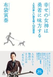 幸せの女神は勇者に味方する 人生の新しい扉を開く50の提言 Book Cover
