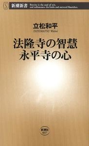 法隆寺の智慧 永平寺の心 Book Cover