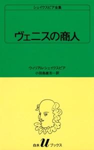 シェイクスピア全集 ヴェニスの商人 Book Cover