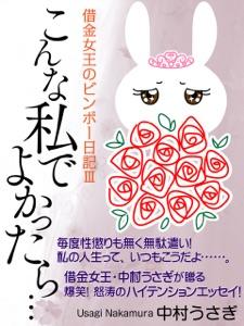 こんな私でよかったら…… 借金女王のビンボー日記Ⅲ Book Cover