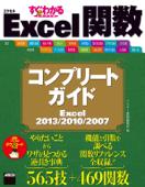 すぐわかるSUPER Excel関数 コンプリートガイド Excel 2013/2010/2007 Book Cover