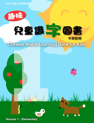 Chinese Words Learning Book for Kids Enhanced Edition - Cute BB Learning & Animashi - Cute BB Learning & Animashi
