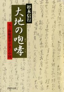 大地の咆哮(ほうこう) Book Cover