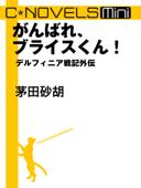 C★NOVELS Mini がんばれ、ブライスくん! デルフィニア戦記外伝