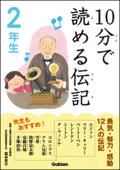 10分で読める伝記 2年生