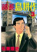 部長 島耕作(3)