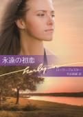 永遠の初恋 Book Cover