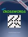 DKs Crosswords - Japanese Edition