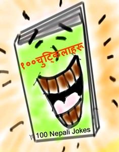 १०० नेपाली चुट्किलाहरू Book Cover