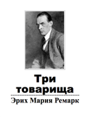 Download and Read Online Три товарища