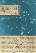 星三百六十五夜 夏 Book Cover