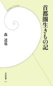 首都圏生きもの記 Book Cover