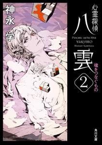 心霊探偵八雲2 魂をつなぐもの Book Cover
