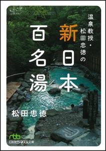 温泉教授・松田忠徳の新日本百名湯 Book Cover