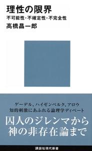 理性の限界 不可能性・不確定性・不完全性 Book Cover