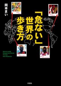 「危ない」世界の歩き方 Book Cover