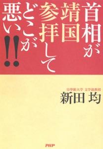 首相が靖国参拝してどこが悪い!! Book Cover