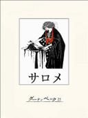 サロメ Book Cover