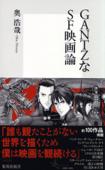GANTZなSF映画論 Book Cover