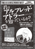 「嫌われる勇気」特別小冊子 君はアルフレッド・アドラーを知っているか?