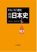 もういちど読む 山川日本史