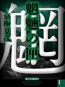 魍魎の匣(1)【電子百鬼夜行】 Book Cover