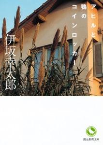 アヒルと鴨のコインロッカー Book Cover