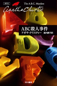 ABC殺人事件 Book Cover
