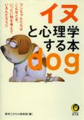 イヌと心理学する本 ワンちゃんたちは、こんなとき、いったい何を考えているんだろう?!
