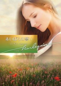 赤いばらの誓い Book Cover