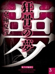 狂骨の夢(3)【電子百鬼夜行】 Book Cover