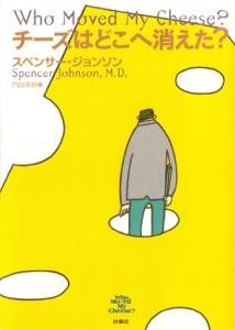 チーズはどこへ消えた? Book Cover