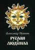 Alexander Pushkin - Руслан и Людмила artwork