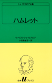 シェイクスピア全集 ハムレット Book Cover