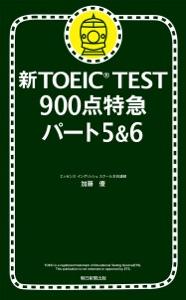 新TOEIC TEST 900点特急 パート5&6 Book Cover