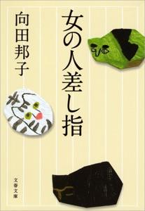 女の人差し指 Book Cover