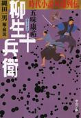 時代小説英雄列伝 柳生十兵衛