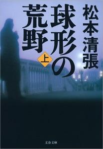 球形の荒野 新装版(上) Book Cover
