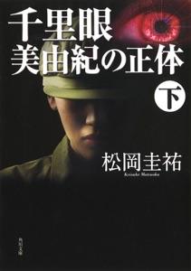 千里眼 美由紀の正体 下 Book Cover
