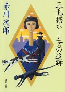 三毛猫ホームズの追跡 Book Cover