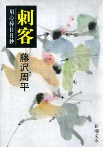 刺客―用心棒日月抄― Book Cover