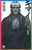 キマイラ 玄象変 Book Cover